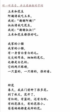 Interactive worksheet 《种鱼》朗读练习
