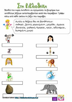 Interactive worksheet Αντίθετα