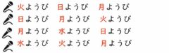 Interactive worksheet Kanji Days Listening