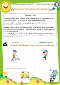 Interactive worksheet Чөлөөт цаг 3