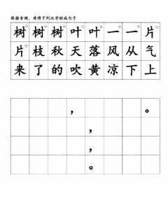 Interactive worksheet 《落叶》