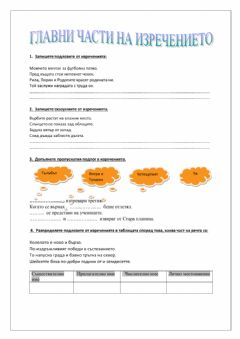 Interactive worksheet Главни части на изречението
