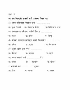 Interactive worksheet Dhan ko ghamanda