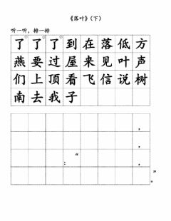 Interactive worksheet 《落叶》(下)排字