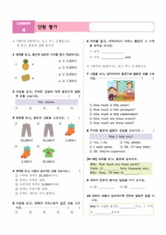 Ficha interactiva 대교 6학년 4단원 How much are these pants?