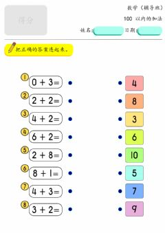 Interactive worksheet Addition within 18