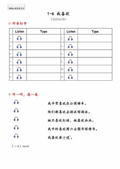 Interactive worksheet 1-6我喜欢