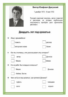 Interactive worksheet Драгунский 1