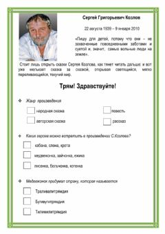 Interactive worksheet Козлов 1