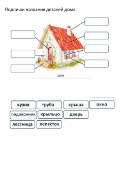 Interactive worksheet Смысловое чтение.