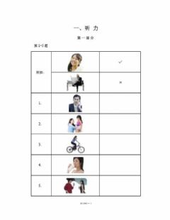 Interactive worksheet Hsk1 听读总练习