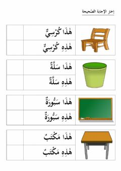 Interactive worksheet هذا-هذه