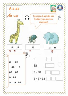 Interactive worksheet A үсэг