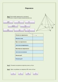 Interactive worksheet Пирамида