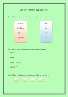 Interactive worksheet Едночлен