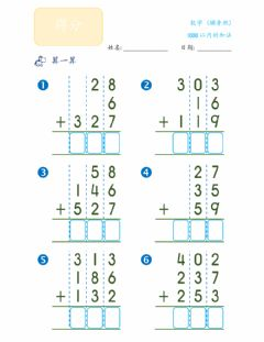 Interactive worksheet Addition within 1000