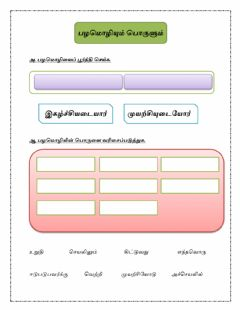 Interactive worksheet பழமொழி