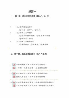 Interactive worksheet 綜合