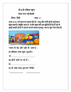 Interactive worksheet Hindi typing worksheet