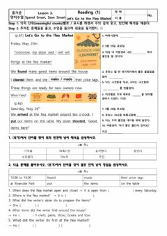 Interactive worksheet Lesson 3. Spend Smart, Save Smart(본문1)