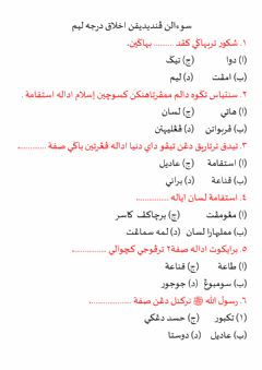 Interactive worksheet Istiqomah