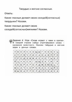 Interactive worksheet Кроссворд.