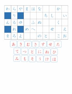 Interactive worksheet ひらがな練習