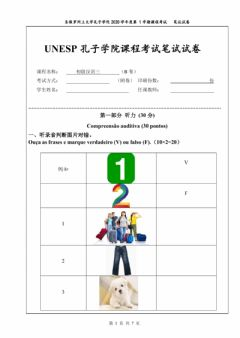 Interactive worksheet 初级汉语