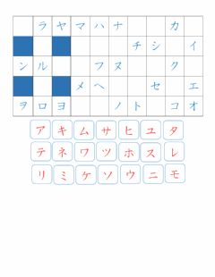 Interactive worksheet カタカナ