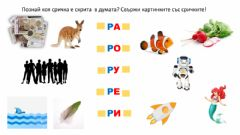 Interactive worksheet Звук Р