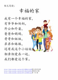 Interactive worksheet 我的家人2