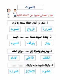 Interactive worksheet الصوت