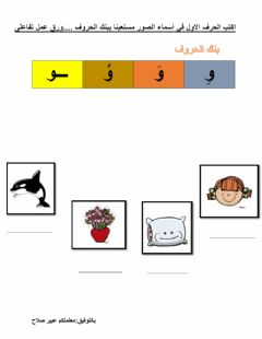 Interactive worksheet حرف الواو