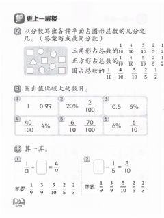 Interactive worksheet 3年级数学作业 p76