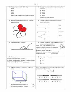 Interactive worksheet Test 1.
