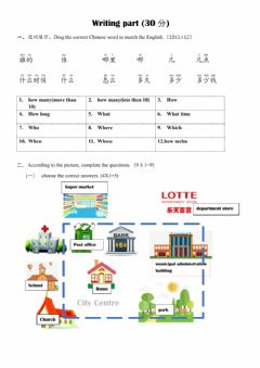 Interactive worksheet Chinese Test Paper