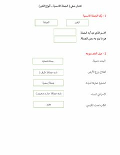 Interactive worksheet أنواع الخبر