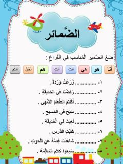 Interactive worksheet الضمائر