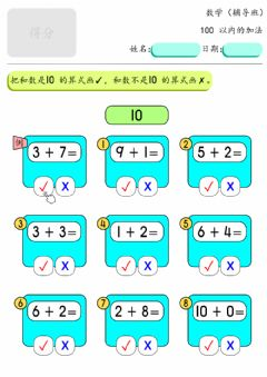 Interactive worksheet Addition within 100