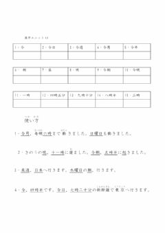 Interactive worksheet Mnn漢字ユニット4a