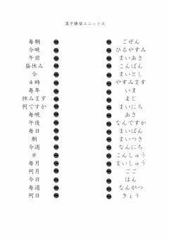 Interactive worksheet Mnn漢字練習ユニット4