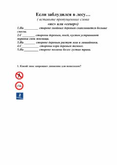 Interactive worksheet Тесты