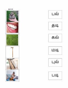 Interactive worksheet Tamil two letter words