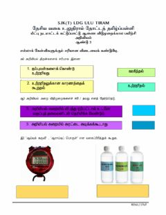 Interactive worksheet பற்கள்