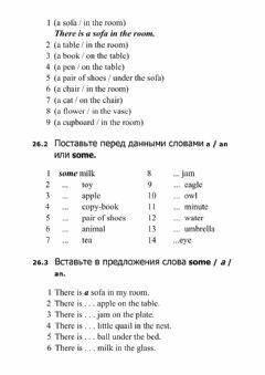 Interactive worksheet 26 lesson