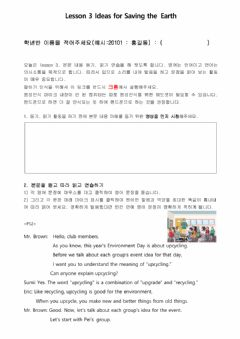Interactive worksheet 동아(윤) 중2 Lesson 3 Ideas for Saving the Earth
