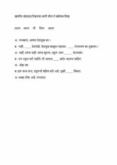 Interactive worksheet Sanvad