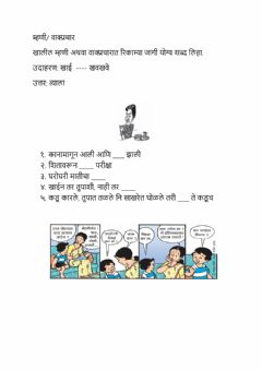 Interactive worksheet म्हणी