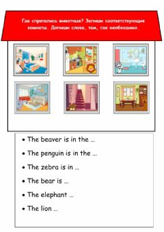 Interactive worksheet Animals and rooms