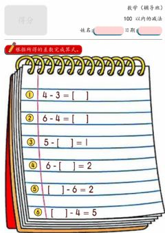 Interactive worksheet Subtraction within 100